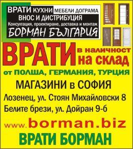 Врати Борман България